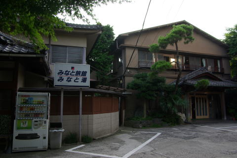 みなと湯(横浜市金沢区六浦町)